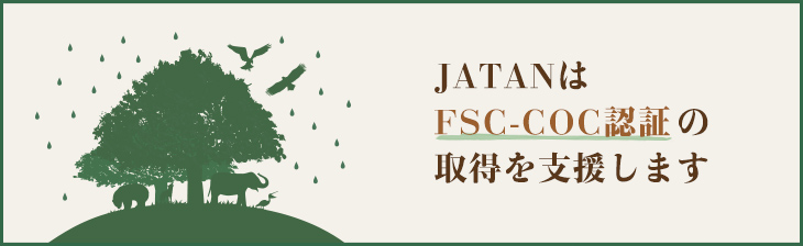 Let us support you to get FSC-COC certification.