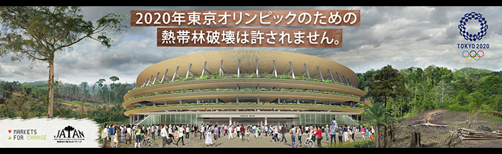 NO TROPICAL FOREST DESTRUCTION FOR TOKYO 2020 OLYMPICS